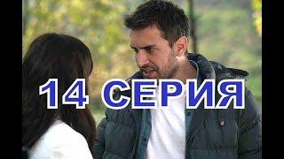 ТЫ РАССКАЖИ, КАРАДЕНИЗ описание 14 серии турецкого сериала на русском языке, дата выхода