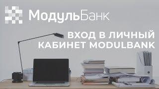Вход в личный кабинет Модульбанка (modulbank.ru) онлайн на официальном сайте компании