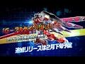機動戦士ガンダム EXTREME VS. MAXI BOOST ON  G-アルケイン(フルドレス)