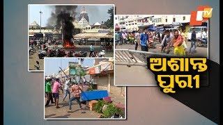 Queue system row  Protestors resort to violence, lathicharged in Puri