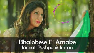 Bhalobese Ei Amake by Jannat Pushpo and Imran - Full Audio