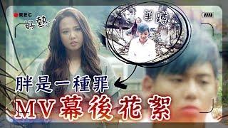 【魚乾】MV拍攝幕後花絮 - [ 胖是一種罪 ] 看完毀原作... thumbnail