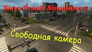 как сделать видео в игре euro truck simulator 2