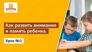 Как развить внимание и память ребенка  Урок 1