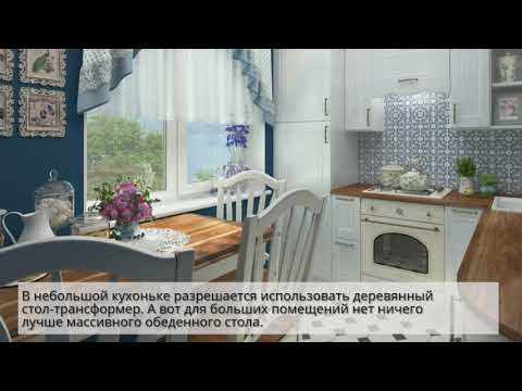 Особенности кухни в стиле прованс