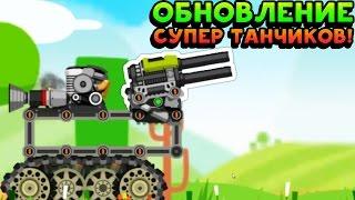 ОБНОВЛЕНИЕ СУПЕР ТАНЧИКОВ! - Super Tank Rumble