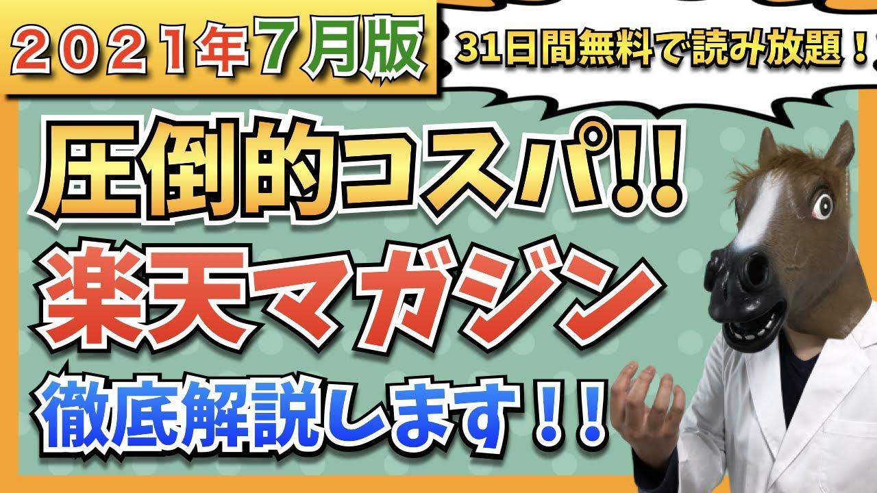 【2021年7月版】31日間無料で700誌以上読み放題!楽天マガジンを徹底解説!