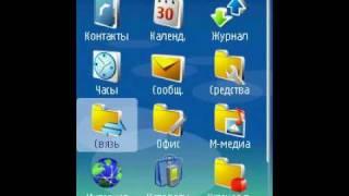 ИК-порт в устройстве под управлением Symbian OS (16/43)