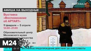 В Москве десятки музеев и выставок работают в эти выходные бесплатно - Москва 24