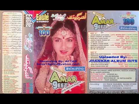 Amar geet Eagle Jhankar Side (A)