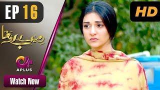 Pakistani Drama | Mere Bewafa - Episode 16 | Aplus Dramas | Agha Ali, Sarah Khan, Zhalay