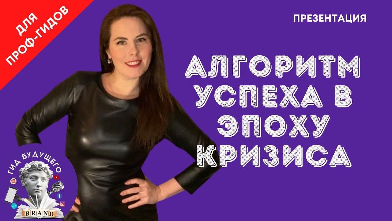 """Курс """"Гид Будущего"""""""