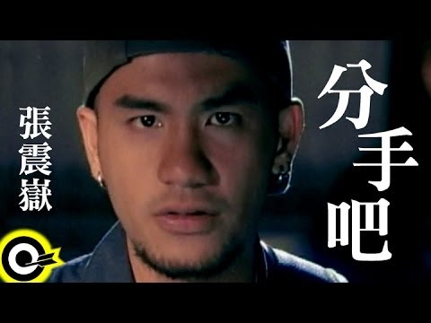 張震嶽 A-Yue【分手吧 Break up】Official Music Video
