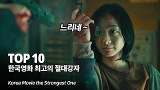 한국 영화 최고의 전투력을 지닌 절대강자 Top 10 - 마동석 김다미 주지훈 원빈