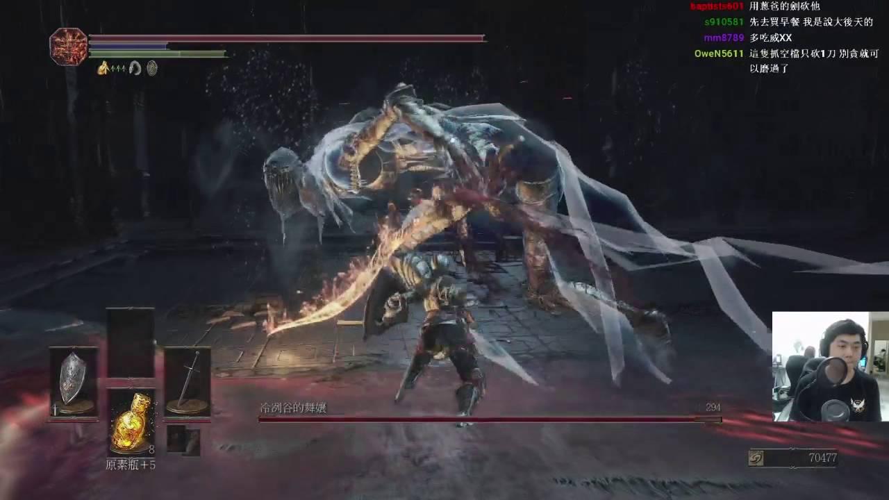 旋轉跳躍我不停歇~ | 黑暗靈魂3 Dark Souls III #18 - YouTube