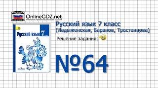 Задание № 64 — Русский язык 7 класс (Ладыженская, Баранов, Тростенцова)
