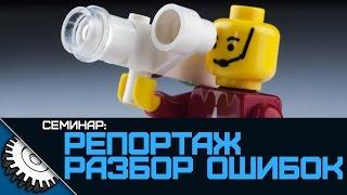 Монтаж Репортажа - Разбор ошибок студентов №1 - Icebearger