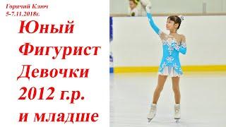 #фигурноекатание #новости #Горячий_Ключ Юный фигурист девочки 2012 гр и младше 1 и 2 разминки