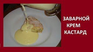 Как приготовить заварной крем кастард, рецепт