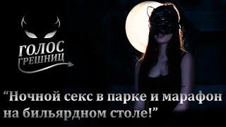 МЖМ и эгоизм - Голос Грешниц - Выпуск 3