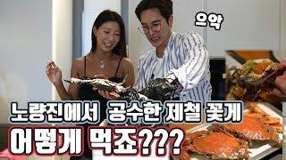 [가족시트콤] 재철맞이 알배기 꽃게찜 먹방! '둘이 먹…