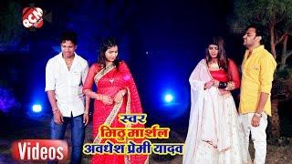 #Mithu Marshal #Awdhesh Premi का 2019 का नया रोमांटिक वीडियो || दुनो अँखिया बरस रहल बा ||