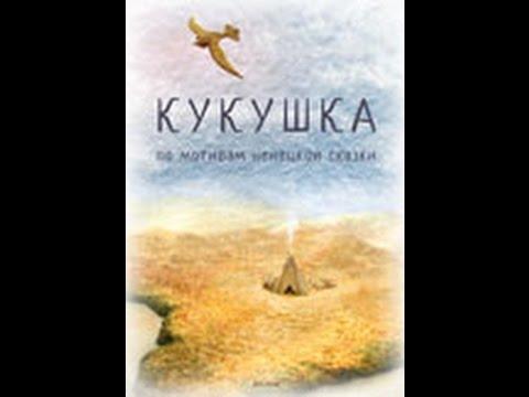 Смотреть ненецкая сказка кукушка мультфильм смотреть онлайн