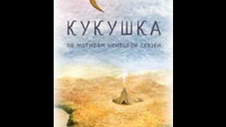 Кукушка (2013) мультфильм