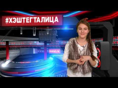 Хештег Талица 16 выпуск
