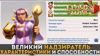 Новый герой Grand Warden (великий надзиратель) на ТХ 11 | Clash of Clans