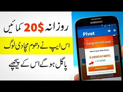 How to use Pivot App