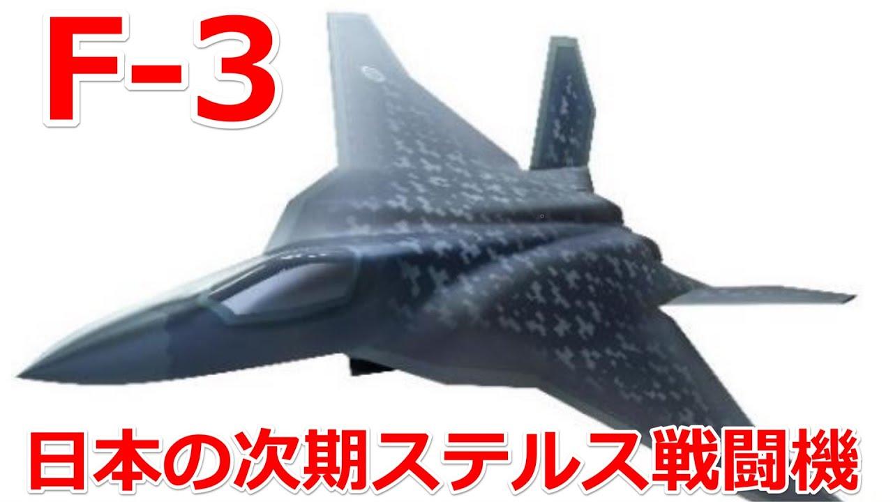 F-3戦闘機 日本の次期主力戦闘機は世界に通用するのか?【日本軍事情報】