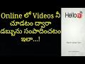 Watch videos & get unlimited Money (100% work) New method for earning || Telugu