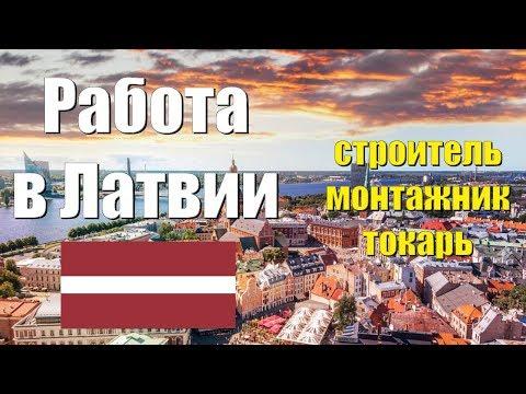 Работа в Латвии. Рабочий, строитель, токарь, монтажник. Вакансии и зарплаты