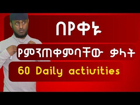 እንግሊዘኛን በአማርኛ መማር || 60 Daily activities || በየቀኑ ይምንጠቀምባቸው ቃላት|| English in Amharic thumbnail