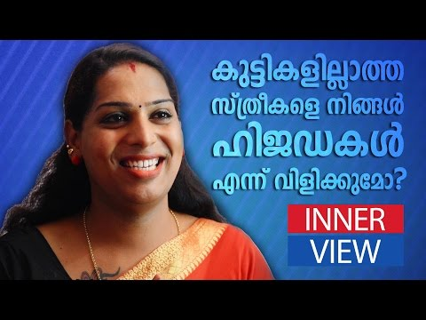 Inner View 1 | An interview with Surya by TC Rajesh | Transgender issues in Kerala