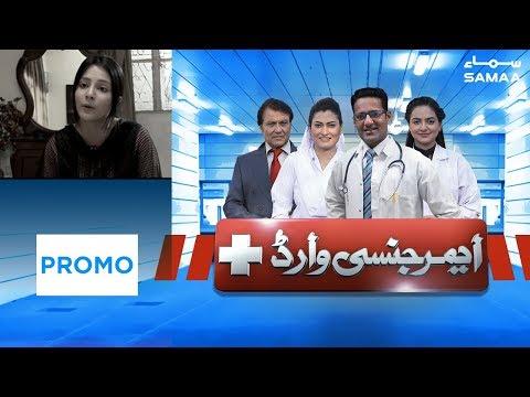 Emergency Ward   SAMAA TV   PROMO   07 Dec,2018