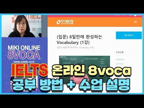 [온라인IELTS교재]8일만에 완성하는 아이엘츠 8VOCA 수업소개