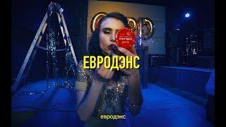 Смотреть клип Gspd - Евродэнс