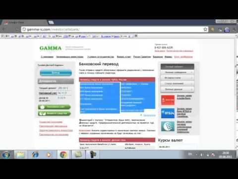 Gamma-IC Регистрация Пополнение счёта Вывод средств.