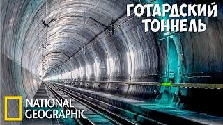 Туннель (Готардский тоннель) - Чудеса инженерии   Документальный фильм про тунеель