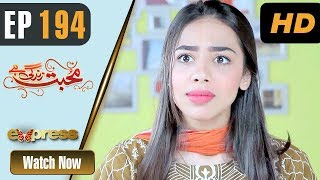 Pakistani Drama | Mohabbat Zindagi Hai - Episode 194 | Express Entertainment Dramas | Madiha