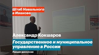 Государственное и муниципальное управление в России, Александр Кокшаров