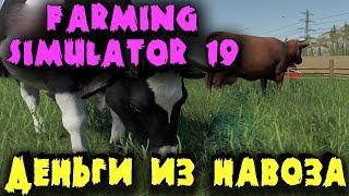 Зарабатываем на говне и молоке - Коровник в Farming Simulator 19 - Обзор симулятора раба фермы