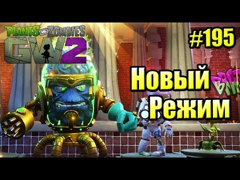 САДОВОЕ ПОБОИЩЕ! #195 — Plants Vs Zombies Garden Warfare 2 {PS4} — Режим Захват Тако