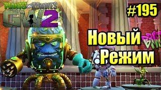 САДОВОЕ ПОБОИЩЕ! #195 — Plants vs Zombies Garden Warfare 2 {PS4} — Режим Захват Тако