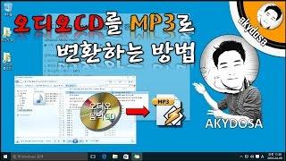 오디오CD를 MP3파일로 변환하기
