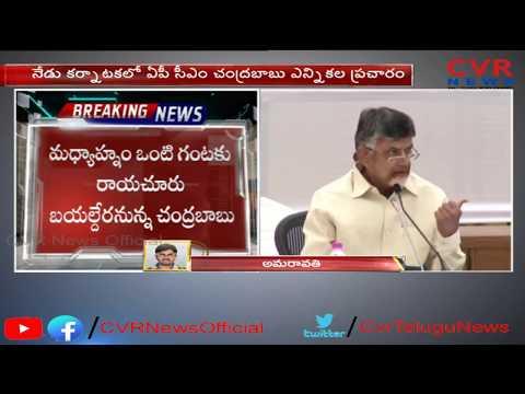 AP CM Chandrababu Naidu to Participate Karnataka Election Campaign Today | CVR News