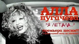 Алла Пугачева «Я летала»