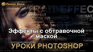 Обтравочная маска в Фотошопе. Как создать, как использовать, как сделать эффекты.